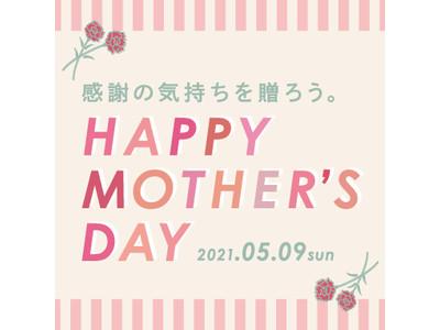 コスメ専門店「ROSEMARY」にて、母の日に「感謝の気持ちを贈ろうキャンペーン」を4月15日(木)から開催!