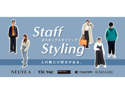 雑貨、コスメの専門店ヌーヴ・エイ オンラインストアにて店舗スタッフによるコーディネイト提案をスタート。