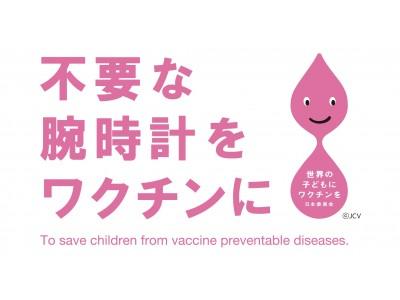 世界の子どもにワクチンを。要らなくなった時計を再利用しませんか?