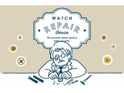 ユーズドウォッチ専門のオンラインストア「TiCTAC USED 」が、腕時計のオンライン修理受付サービスをスタート!