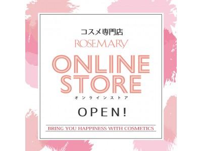 コスメ専門店「ローズマリー」は9/10(火)にオンラインストアをスタート致しました。