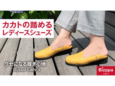働く女性の足元に解放感を。クセになる機能性シューズ「Bizppa Lady's」応援購入サービス「Makuake」にて2021年7月14日(水)より公開