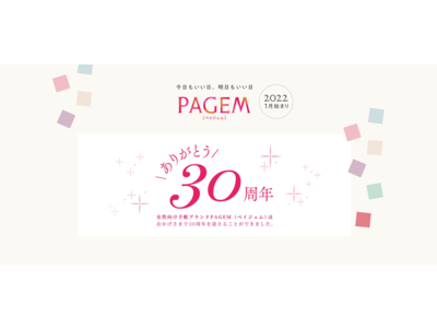 『PAGEMシリーズ』2022年1月始まり手帳販売