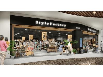 ライフスタイルDIYショップ「Style Factoryららぽーと海老名店」2020年7月18日(土) グランドオープン!