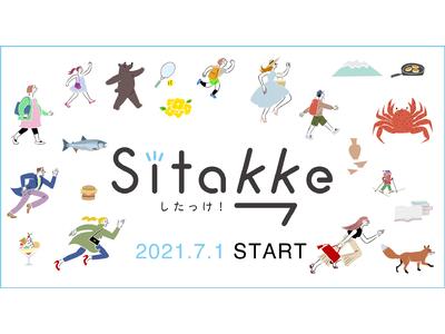 北海道内20のメディアと連携!北海道の女性向けのローカルプラットフォーム「Sitakke(したっけ)」を開始