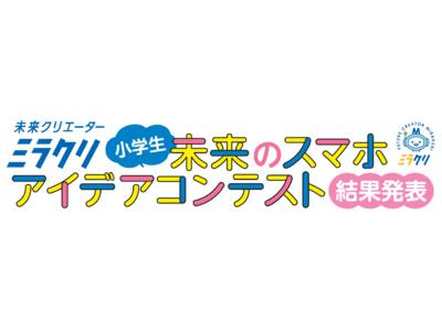 ミラクリ 小学生「未来のスマホ アイデアコンテスト」結果発表!