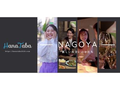 名古屋を中心に始まったギャラ飲みアプリ『スマート飲み会はなたば』全国で利用可能に