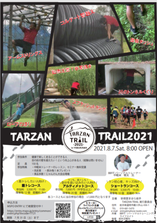 日本初!土木工事会社がプロデュース!自然の大冒険!!トレイルラン×障害物レース「TARZAN TRAIL in YABUKAWA」