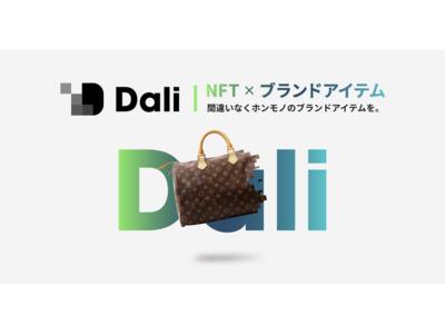 Dali『ブランドアイテム × NFT』本日22時販売開始!
