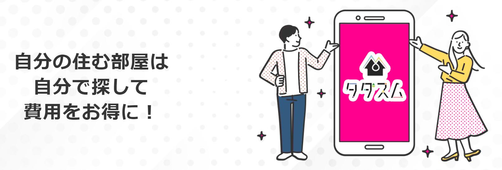 業界初、不動産の仲介手数料が0円~「タダスム」をリリース!賃貸物件探しは自分で行い、手数料無料で新生活にゆとりを