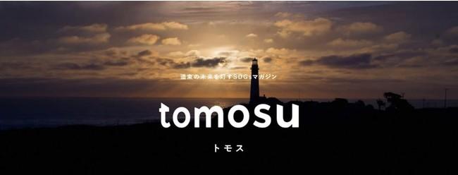 『SDGs WEB マガジン tomosu(トモス)』リリース