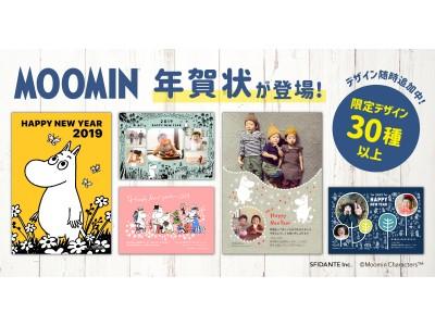 スマホで写真年賀状2019が「ムーミン」とコラボ!30種以上のオリジナル年賀状を期間限定で販売!!