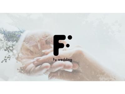 新たな結婚披露の形を提案。幸せの記録「Fu wedding」始動!大切な人との幸せな瞬間のドキュメンタリーを残すサービス