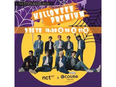 「ネイチャーリパブリック ビタペアCシリーズ」発売記念!@ cosme TOKYO×nct127がハロウィンを盛り上げる!PREMIUM 3DAYS開催決定!大阪・名古屋・博多でも同時開催!