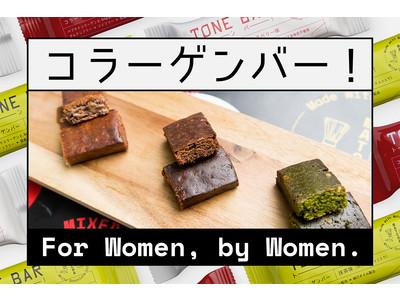 食べることが、支援につながる。女性を想って誕生した「TONE BAR」