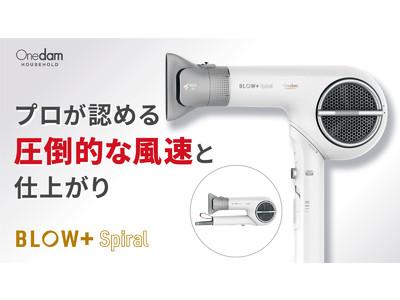 『Onedam』から新ブランド『Onedam HOUSEHOLD』誕生!新製品「プラズマケアドライヤーBLOW+ Spiral」を『Makuake』にて先行予約開始