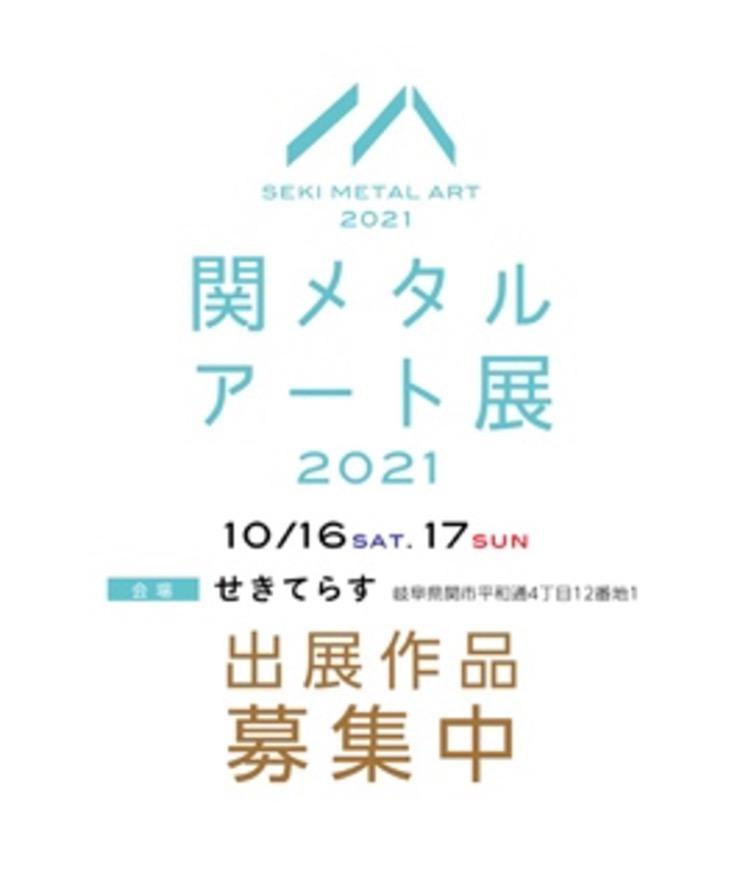 金属のアート作品展「関メタルアート展2021」の開催にあたり、展示作品を募集します。