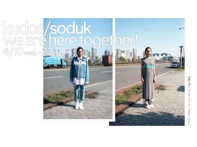 工藤司によるブランドkudos(クードス)とsoduk(スドーク)が初めて1つになった「we are here together!」を開催