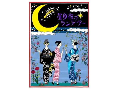 クリエーターの浴衣で個性的な夏を。星月夜(ほしづくよ)のランデヴー【TOKYO解放区】