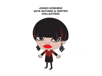 JUNKO KOSHINO 2019 AUTUMN & WINTER COLLECTION ファッションショー10月9日(水)日本橋三越本店にて開催!