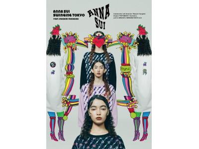 話題のイラストレーター ヤナギダマサミとコラボレーション!!ANNA SUI 『SWINGING TOKYO vol.2』