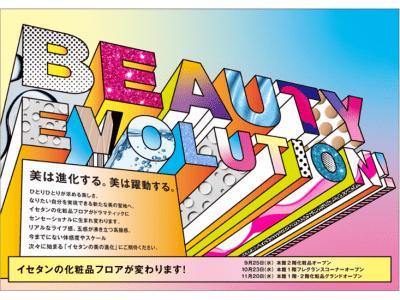 11月20日(水) 伊勢丹新宿店化粧品フロアリフレッシュオープン !