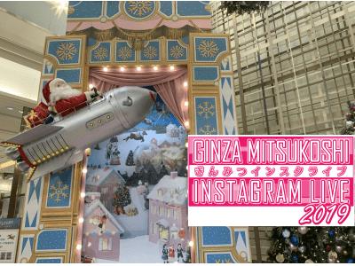 銀座三越初のライブコマースを配信!クリスマスおすすめギフトをご紹介!