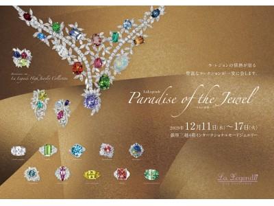 銀座三越で希少な宝石を扱うカラードストーンブランド<ラ・レジョン>のポップアップを開催