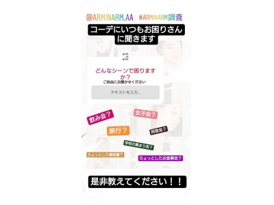 〈arm in arm〉×〈Makuake(マクアケ)〉共創を更に進化させ、新たなプロジェクトをスタート/テーマは「みんなで想いをカタチにする」