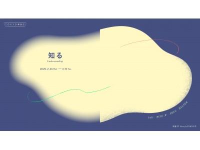 """注目のクリエーターの哲学に触れられる「TOKYO解放区 """"知る""""」が伊勢丹新宿店にて開催。"""