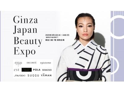 銀座三越で「日本の美」をテーマにした美の祭典『Ginza Japan Beauty Expo』を開催