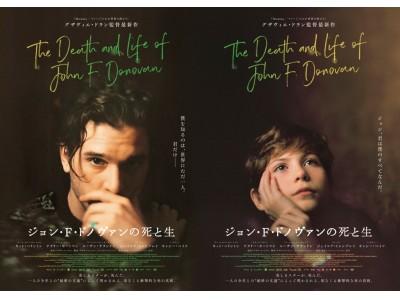 伊勢丹で<mister it.>×「ジョン・F・ドノヴァンの死と生」コラボレーション企画を開催!