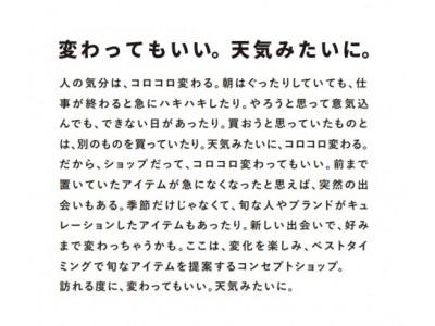 「出会いへ繋がるための、ガイドマップに」伊勢丹新宿店本館1階に大型プロモーションスペースがオープン!