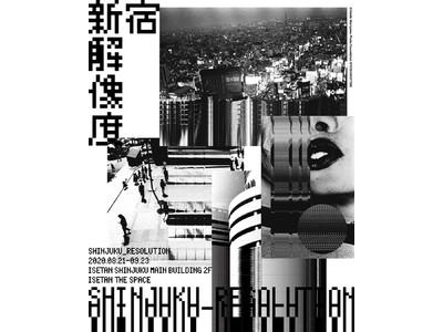 イセタン ザ・スペースで、新旧の文化が共存する街・新宿を新たな解像度で捉える「SHINJUKU_RESOLUTION」開催