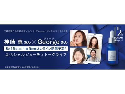 三越伊勢丹化粧品オンラインストアmeecoにて神崎恵氏・George氏によるスペシャルビューティトークライブをオンライン開催、また、伊勢丹新宿店と連動した