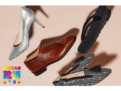 ご家族でも楽しめる体験型シューズテーマパーク、「ISETAN靴博2020」伊勢丹新宿店にて開催!! 靴博別注モデルやデジタル計測、ビンテージなど盛りだくさんの6日間。靴を通してサステナブルに貢献も。