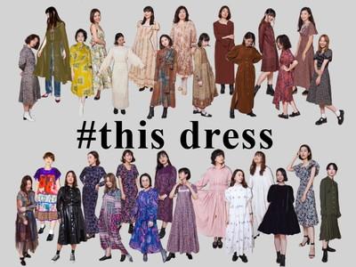 伊勢丹新宿店リ・スタイルで9月2日(水)~15日(火) 「#this dress」開催!