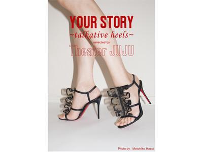 9月30日(水)から伊勢丹新宿店でシンガー・JUJUさんとのコラボレーション企画「YOUR STORY ~talkative heels~ selected by Theater JUJU」を開催!