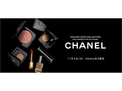 化粧品オンラインストアmeecoにて、11月4日(水)より〈CHANEL〉を期間限定で展開。先行販売をするホリデー コレクションのライブコマースも開催。