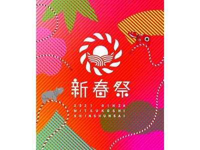 新たな年の幕開けを寿ぐ、【銀座三越】新春祭2021