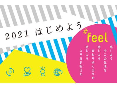 三越伊勢丹が、今のこの生活をもっと楽しむための新たなキャンペーン「#feel」をはじめます