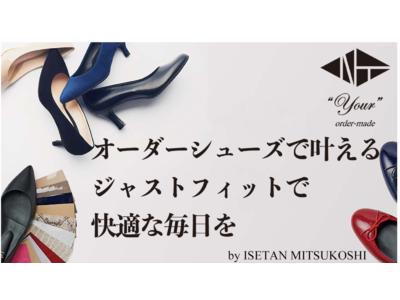 """3D計測と専用シミュレーターであなたにぴったりの靴を!<NT(エヌティ)>のイージーオーダー""""Your order-made""""がMakuake(マクアケ)に出展!"""