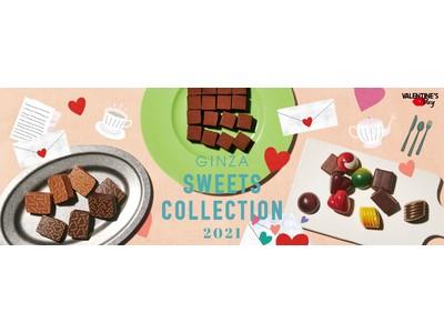 銀座三越のオンラインストア「銀座スイーツコレクション2021」で、お家から《LOVE LETTER》を届けよう!