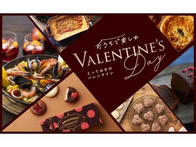 今年のバレンタインは日曜日!定期宅配ISETAN DOORでショコラとバレンタインディナーを楽しもう。