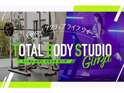 楽しくおうちフィットネスができるエクササイズアイテムが大集合!「TOTAL BODY STUDIO GINZA」が銀座三越で開催 ~おうち時間で自己肯定感を高めよう~