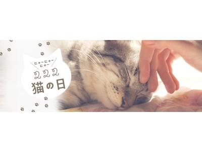 2月22日は「猫の日」。猫を愛する皆さまにむけて、三越伊勢丹オンラインサイトで「222(にゃーにゃーにゃー)猫の日~猫がかわいすぎて~」を2月10日から開催します。