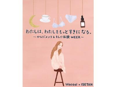 Wacoal×ISETAN「わたしは、わたしをもっとすきになる。~からだメンテ&キレイ体験WEEK~」を3月3日(水)~開催します