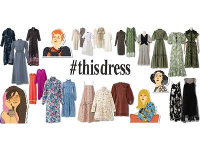 国内外のブランドからヴィンテージに至るまで、100着のドレスが集結する「#this dress vol.2」を伊勢丹新宿店で開催