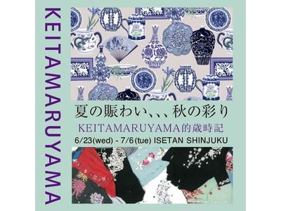 夏の賑わい、、、秋の彩り「KEITAMARUYAMA的歳時記」を伊勢丹新宿店で期間限定開催