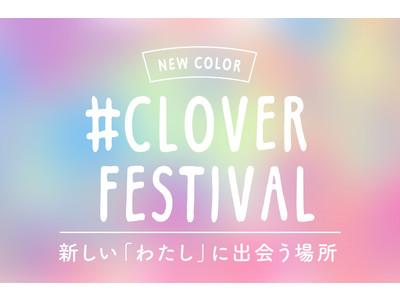 ボディポジティブなマインドを楽しむ。なりたい私に出会える「#CLOVER FESTIVAL」を伊勢丹新宿店で初開催。